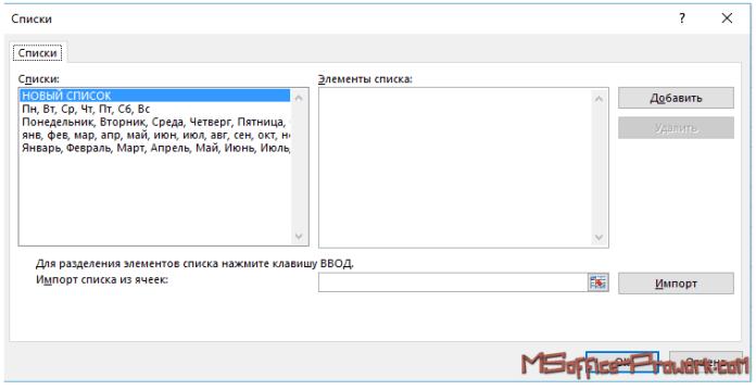 Демонстрация стандартных списков в русскоязычной версии Excel