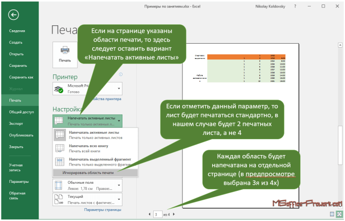 Настройка параметров печати в Excel