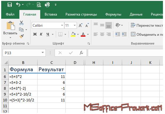 Примеры простых формул в Excel