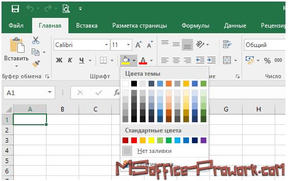 Команда заливки на ленте Excel