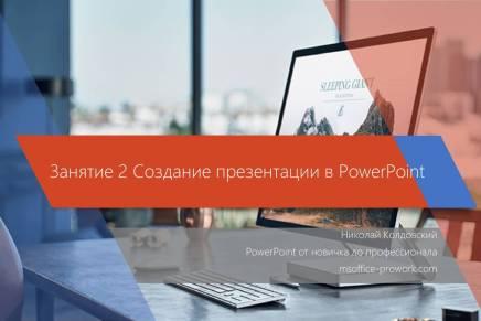 Занятие 2 Создание презентаций в PowerPoint