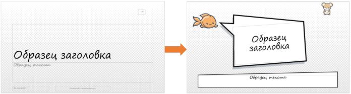 Создание макета заголовка раздела в PowerPoint
