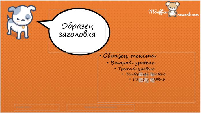 """макет """"1_Заголовок и  объект"""""""