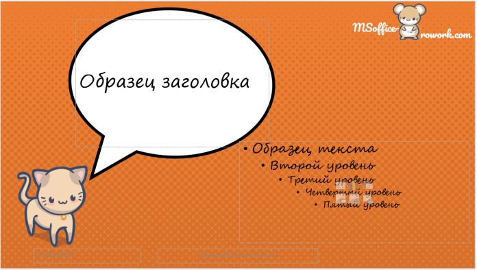 """макет """"3_Заголовок и объект"""""""