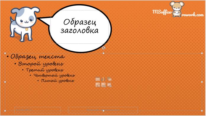 """макет """"8_Заголовок и объект"""""""