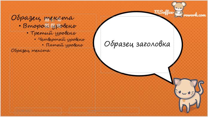 """макет """"Объект с подписью"""""""