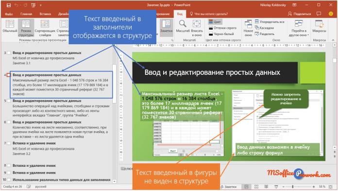 Добавление текста на слайд