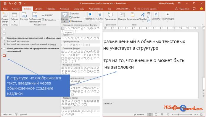 Текст на слайде PowerPoint в обычных текстовых полях