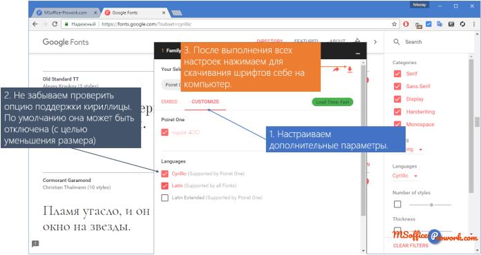 Дополнительные опции при скачивании нестандартных шрифтов
