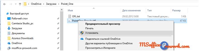 Установка новых шрифтов в систему