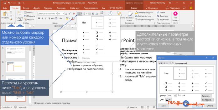 Работа с различными уровнями списка в PowerPoint