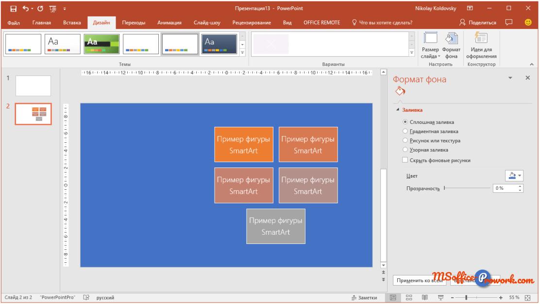 Боковая панель с параметрами фона слайда