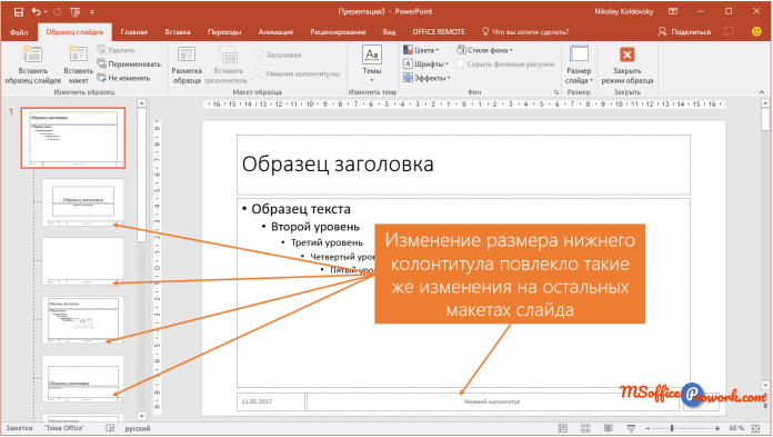 Изменения мастер-слайда