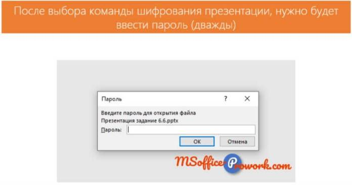 Установка пароля на презентацию