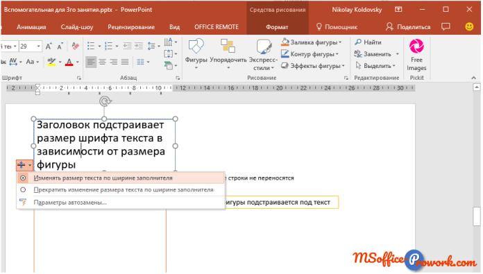 Настройка параметров текста всплывающей команды фигуры