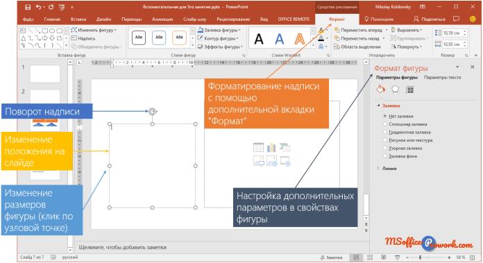 Управление надписями с помощью элементов интерфейса PowerPoint