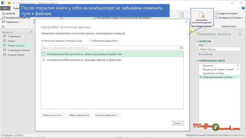 Изменение путей к файлам для сравнения