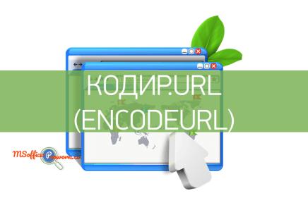 Функция КОДИР.URL (ENCODEURL)