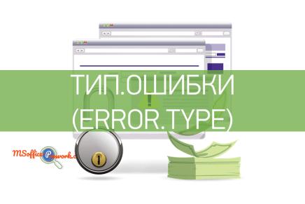 Функция ТИП.ОШИБКИ (ERROR.TYPE)