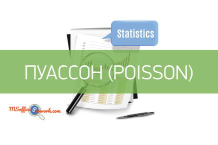 Функция ПУАССОН (POISSON)