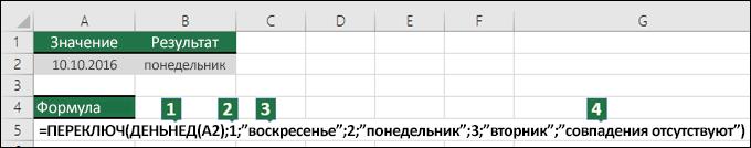 Пример функции ПЕРЕКЛЮЧ