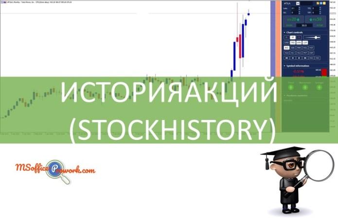 Функция ИСТОРИЯАКЦИЙ (STOCKHISTORY)