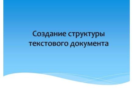 Создание структуры текстового документа (презентация)