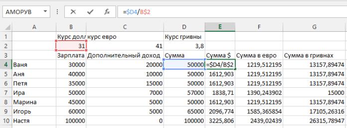 Относительные ссылки MS Excel