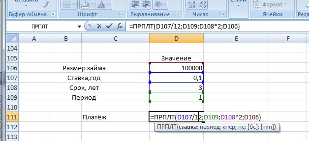 Данные для ПРПЛТ