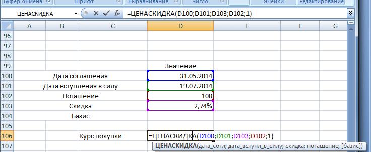 Данные для ЦЕНАСКИДКА