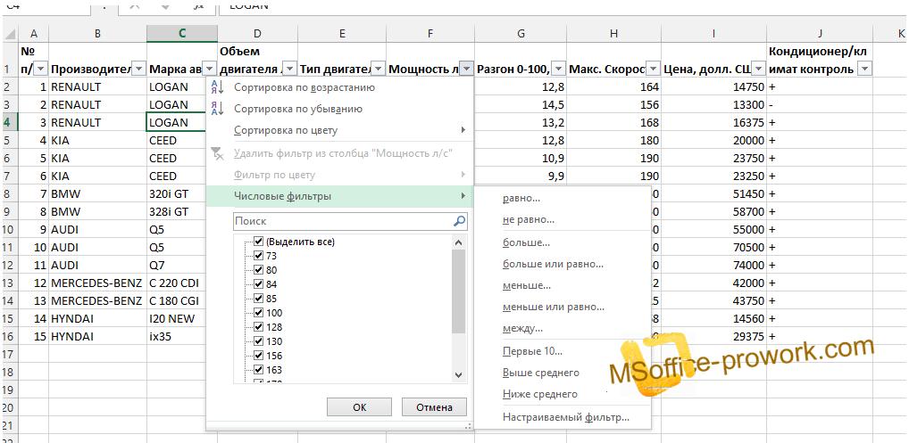 Простой фильтр в MS Excel