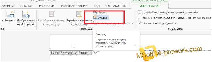 Переход между разделами в MS Word