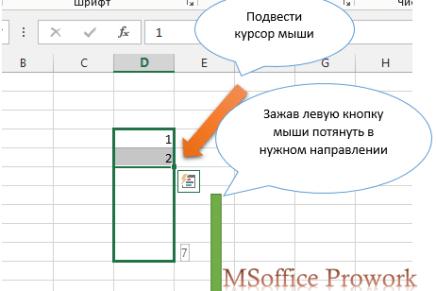 Автозаполнение в MS Excel