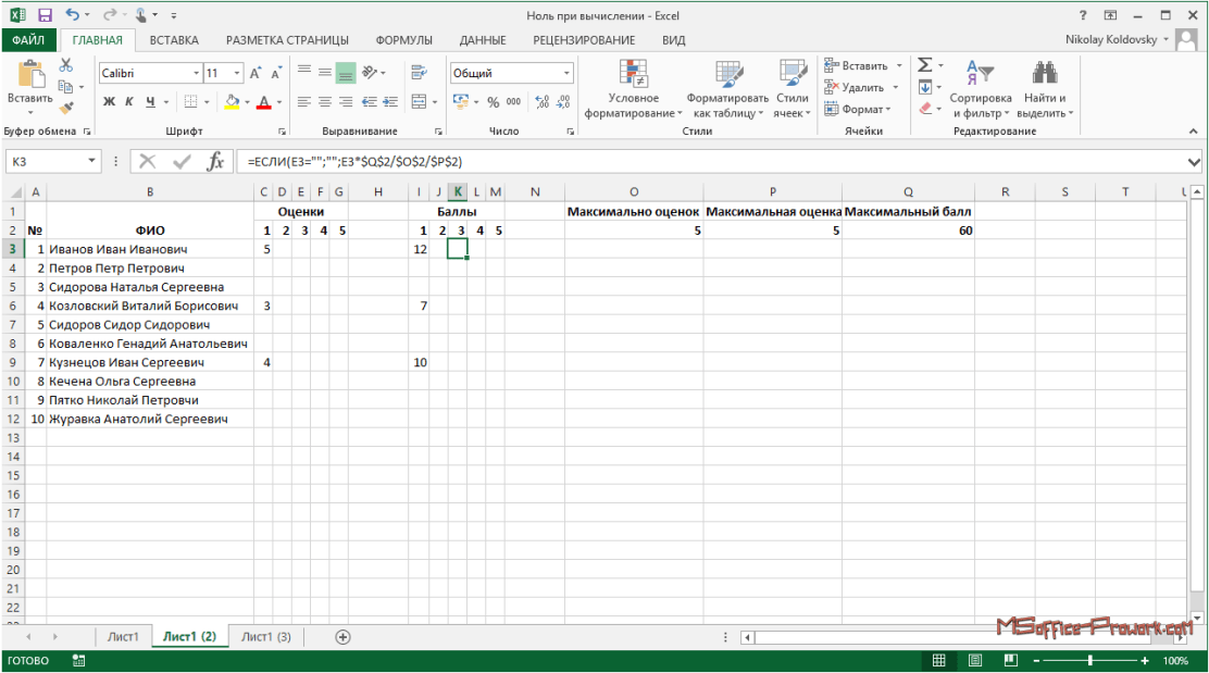 Excel_null_pic2