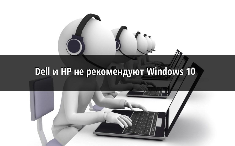 Dell и HP не рекомендуют Windows 10