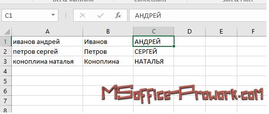 Мгновенное заполнение для изменения регистра
