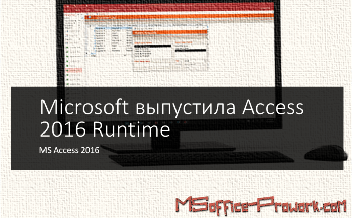 Access Runtime 2016