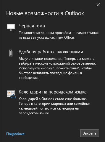 Новые возможности в Outlook