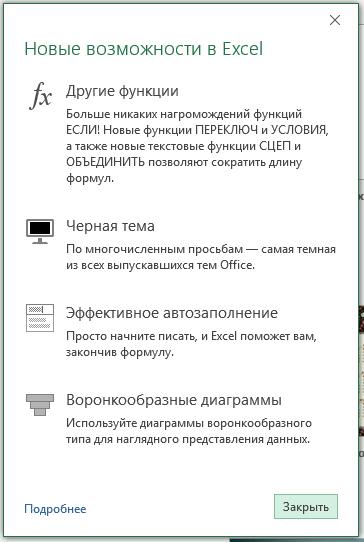 Новые возможности в Excel
