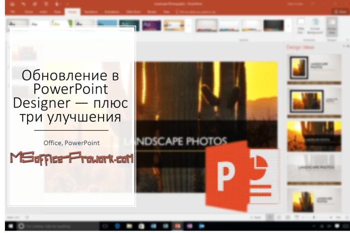 Обновление в PowerPoint Designer