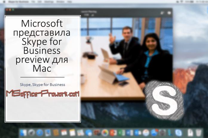 Skype for Business для Mac