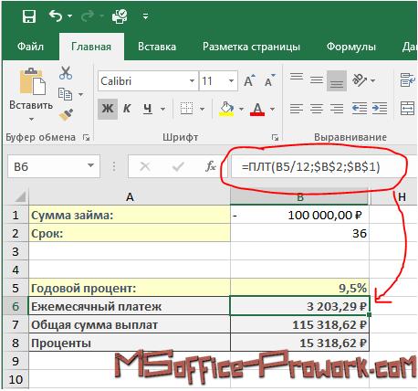 Расчет ежемесечного платежа с помощью ПЛТ