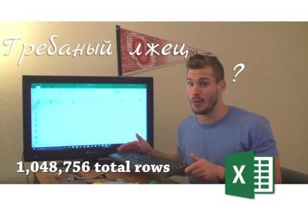 Как посчитать количество строк в Excel или гребаный лжец?