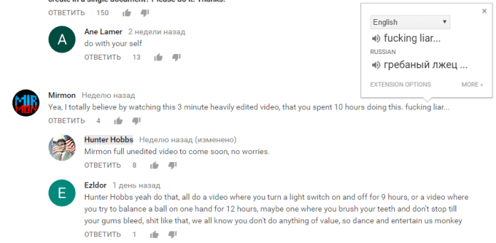 комментарии в youtube