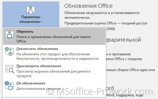 Обновление Office