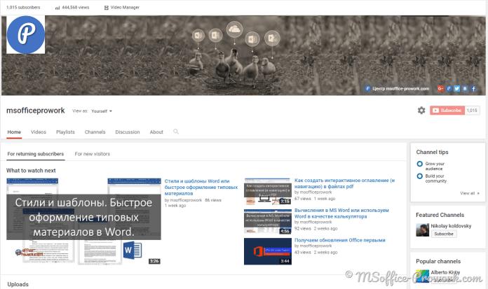 Главная страница канала Youtube