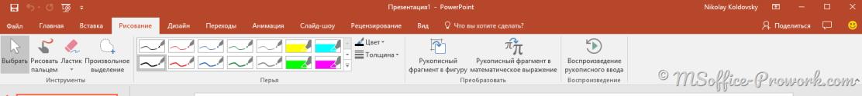В версии PowerPoint для медленного кольца линейка отсутсвует