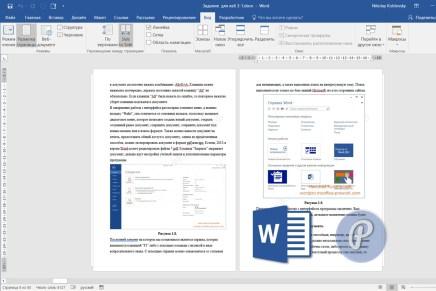 Новый режим просмотра документа в MS Word 2016