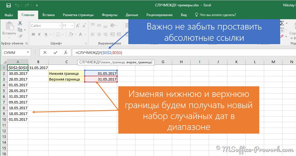 Функциея СЛУЧМЕЖДУ для генерирования дат