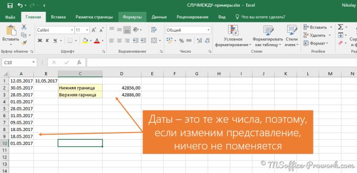 Функция СЛУЧМЕЖДУ генерирует даты на основе чисел